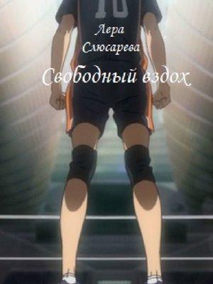 cover image of Свободный вздох
