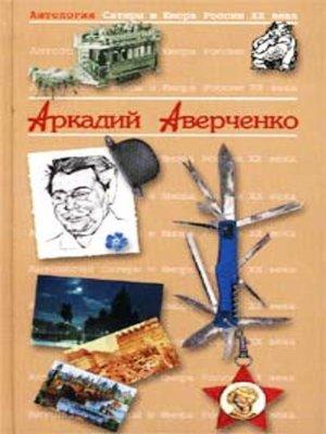 cover image of Король смеха