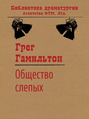 cover image of Общество слепых