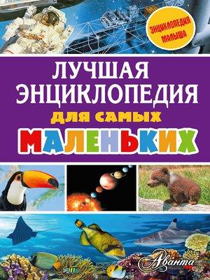 cover image of Лучшая энциклопедия для самых маленьких