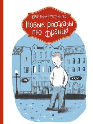 cover image of Новые рассказы про Франца