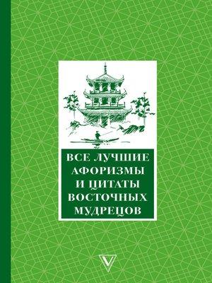 cover image of Все лучшие афоризмы и цитаты Восточных мудрецов