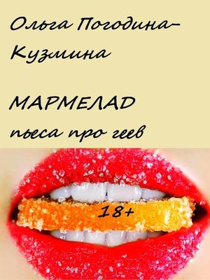cover image of Мармелад