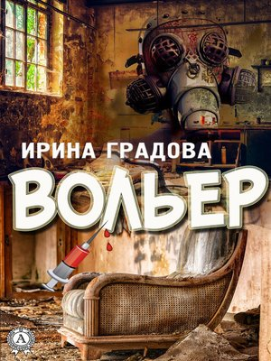 cover image of Вольер