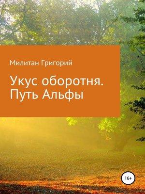 cover image of Укус оборотня. Путь Альфы
