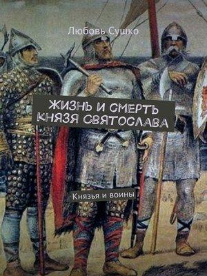 cover image of Жизнь и смерть князя Святослава. Князья ивоины