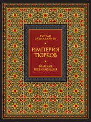 cover image of Империя тюрков. Великая цивилизация