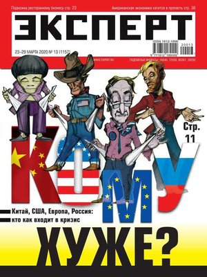 cover image of Эксперт 13-2020