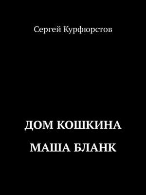 cover image of Дом Кошкина. Маша Бланк