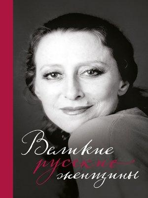 cover image of Великие русские женщины. От княгини Ольги до Терешковой