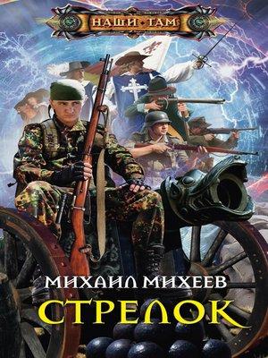 cover image of Стрелок