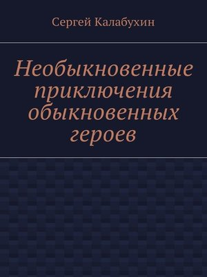 cover image of Необыкновенные приключения обыкновенных героев