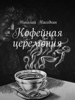 cover image of Кофейная церемония
