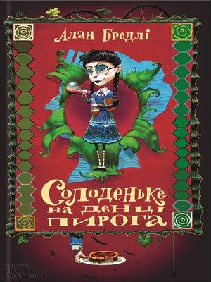 cover image of Солоденьке на денці пирога