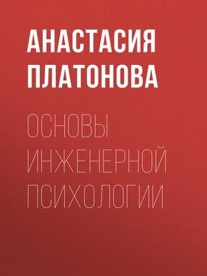 cover image of Основы инженерной психологии