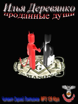 cover image of Проданные души
