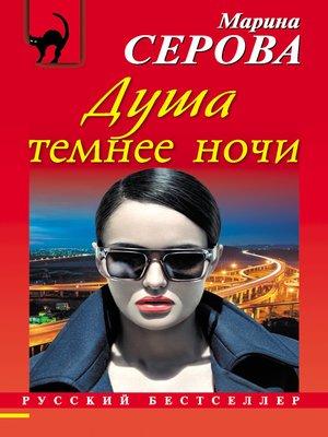 cover image of Душа темнее ночи