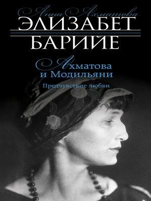 cover image of Ахматова и Модильяни. Предчувствие любви