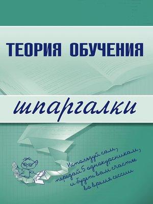 cover image of Теория обучения