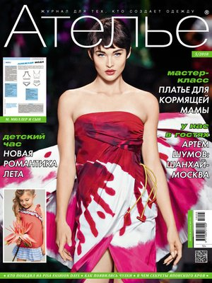 cover image of Ателье №05/2018