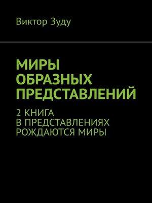 cover image of Миры образных представлений. 2книга. В представлениях рождаются миры