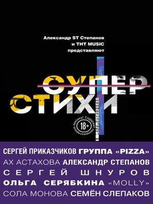 cover image of Суперстихи