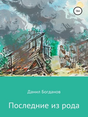 cover image of Последние из рода