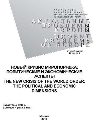 cover image of Актуальные проблемы Европы №1 / 2018