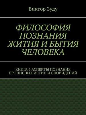 cover image of Философия познания жития и бытия человека. Книга 6. Аспекты познания прописных истин и сновидений
