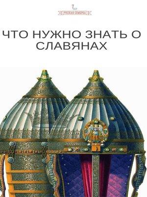 cover image of Что нужно знать о славянах