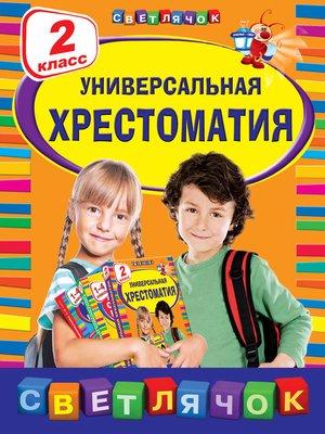 cover image of Универсальная хрестоматия.2 класс