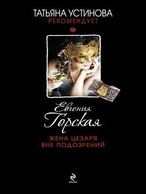 cover image of Жена Цезаря вне подозрений