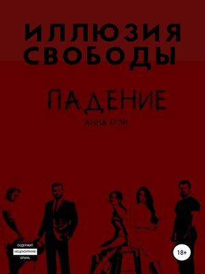 cover image of Падение 2. Иллюзия свободы