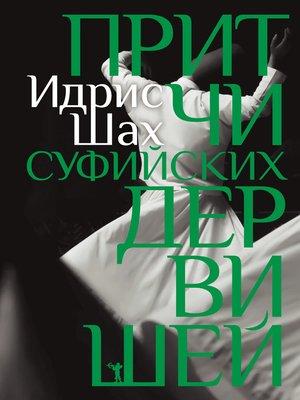 cover image of Притчи суфийских дервишей