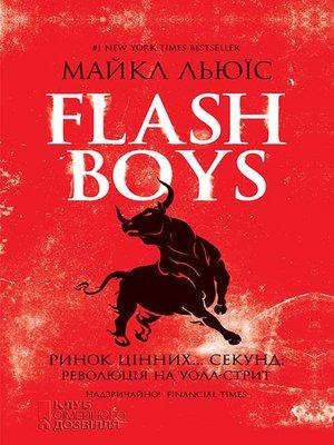 cover image of Flash Boys. Ринок цінних... секунд