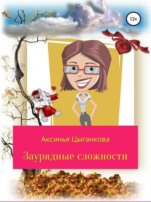 cover image of Заурядные сложности