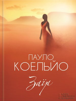 cover image of Заїр