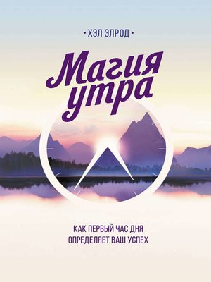 cover image of Магия утра