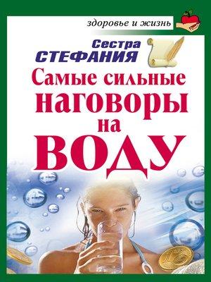 cover image of Самые сильные наговоры на воду