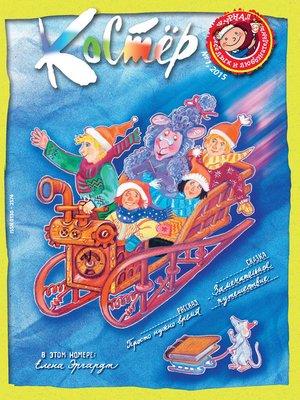 cover image of Журнал «Костёр» №01/2015