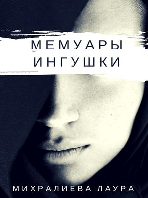 cover image of Мемуары ингушки. Рассказ