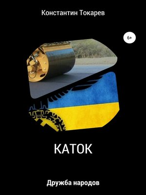 cover image of Каток
