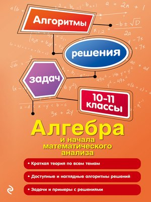 cover image of Алгебра и начала математического анализа. 10-11 классы