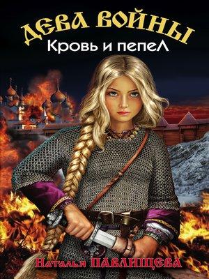 cover image of Кровь и пепел