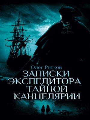 cover image of Записки экспедитора Тайной канцелярии