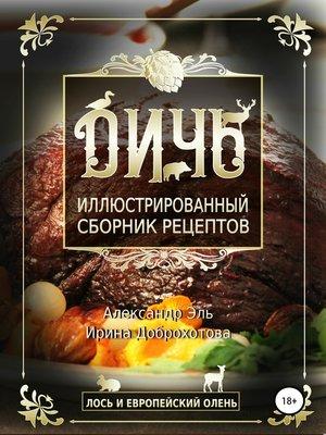 cover image of Дичь, Лось и европейский олень. Сборник иллюстрированных рецептов