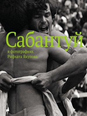 cover image of Сабантуй в фотографиях Рифхата Якупова