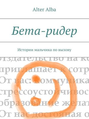 cover image of Бета-ридер. Истории мальчика повызову