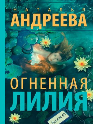 cover image of Огненная лилия
