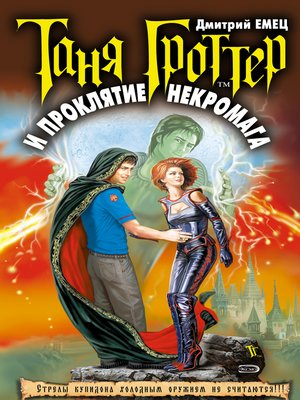 cover image of Таня Гроттер и проклятие некромага